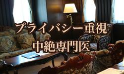 プライバシー重視 中絶専門医 山手大塚レディスクリニック